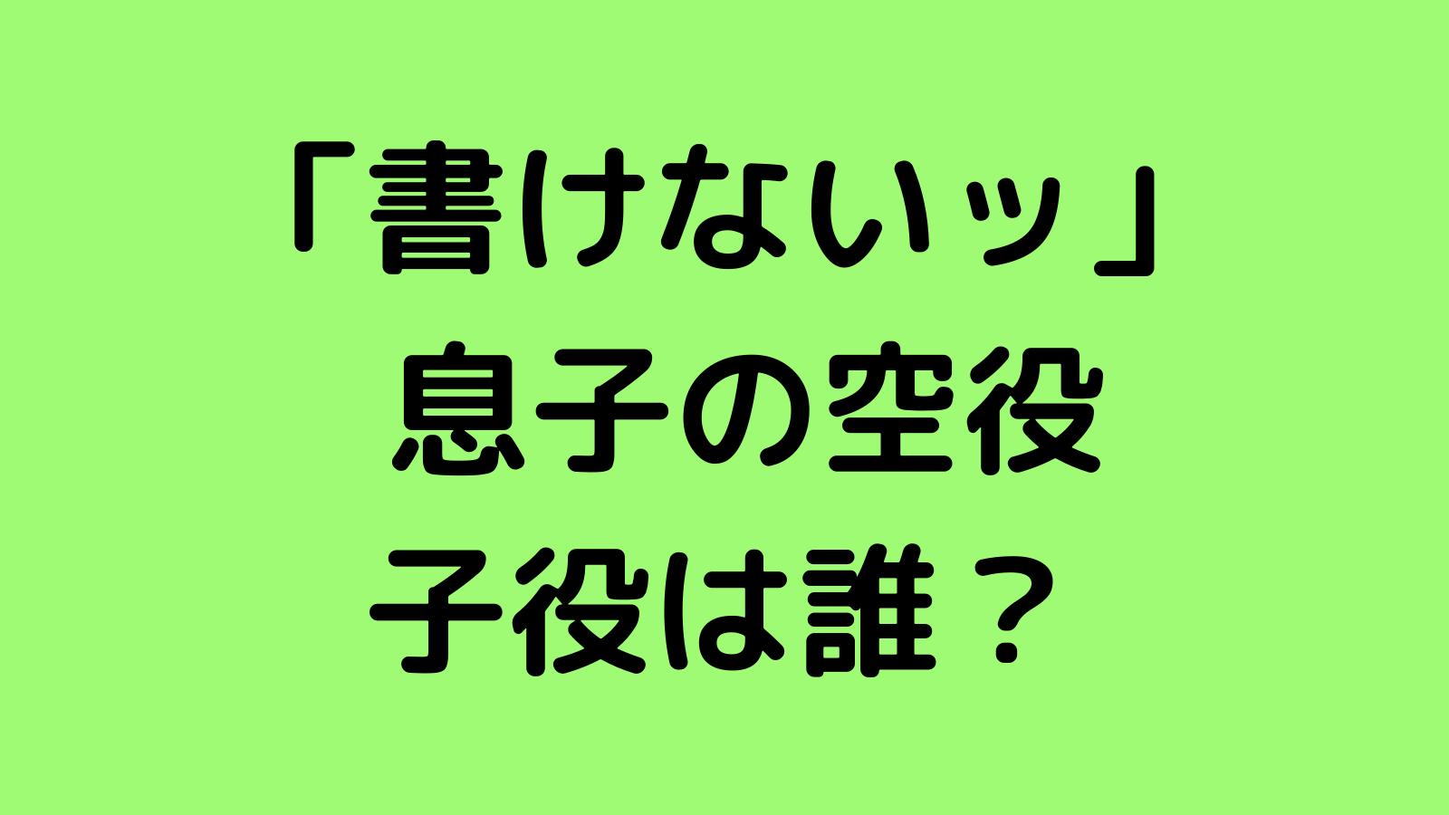 書けないッ|息子・空役の子役キャストは誰?潤浩(ユンホ)のwikiプロフィール・経歴やかわいい画像を紹介