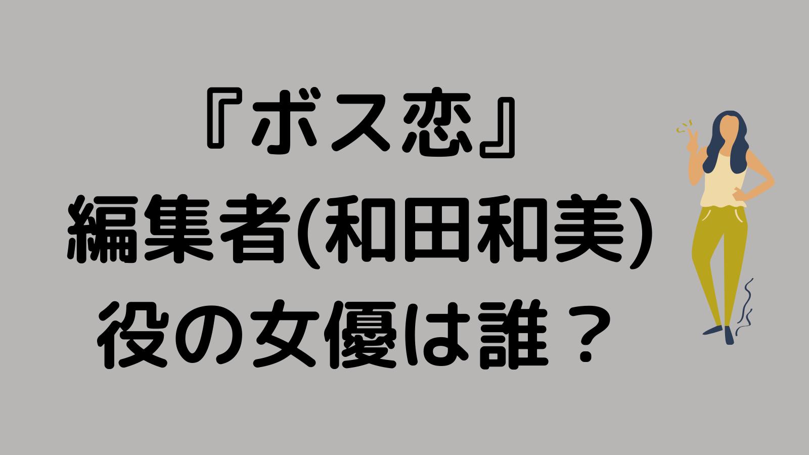 『ボス恋』編集者(和田和美)役キャストの女優は誰?