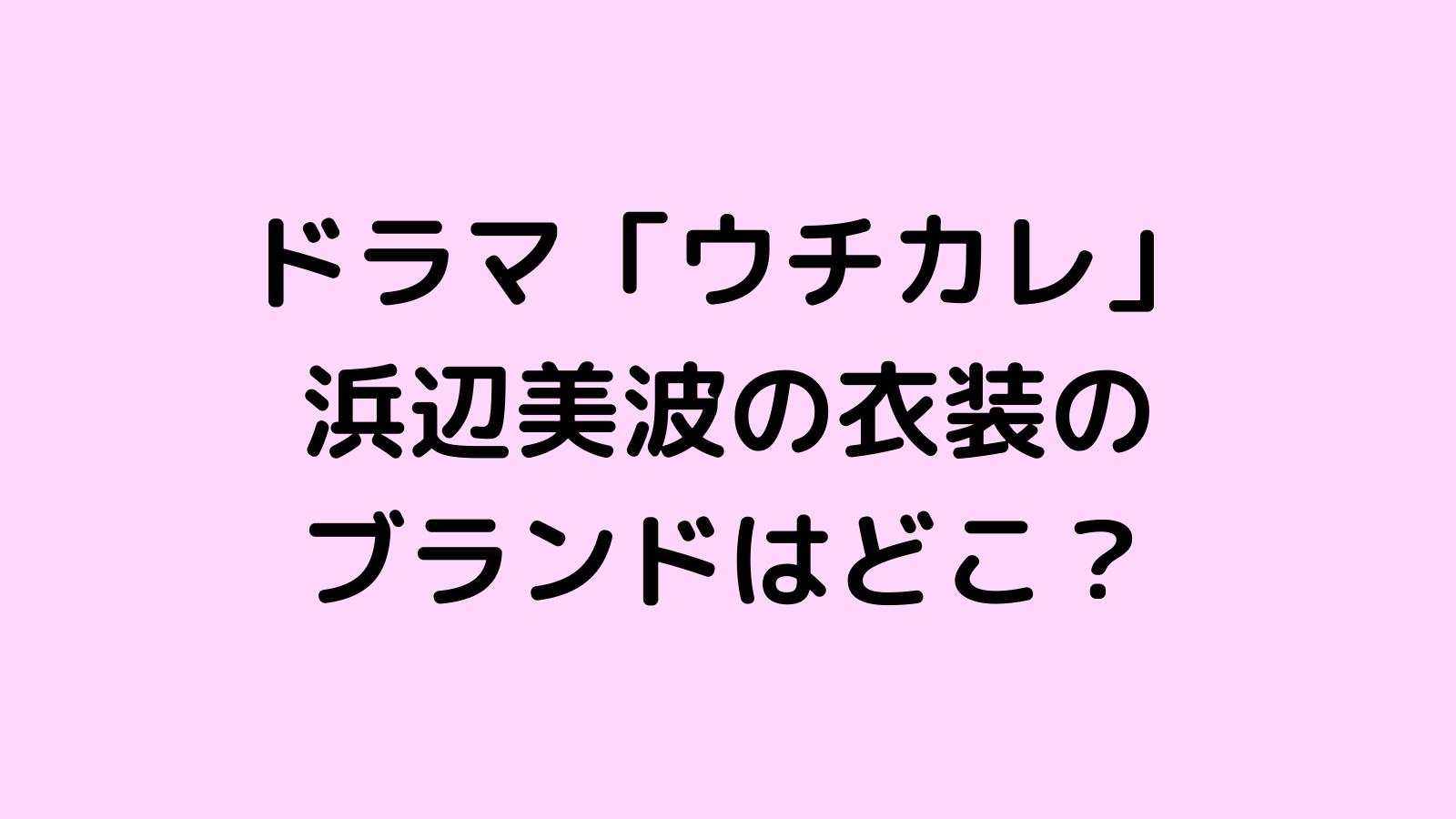 ドラマ「ウチカレ」浜辺美波の衣装のブランドはどこ?メガネやコートなどアイテムをチェック!