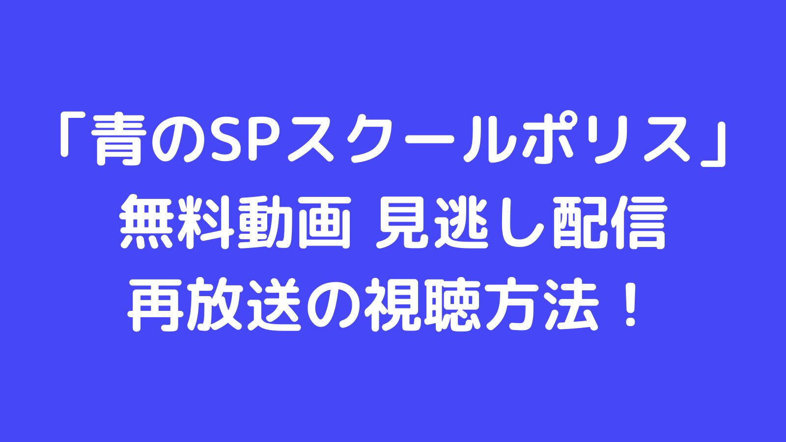 青のSPスクールポリス 無料の動画見逃し配信(1話~最終回)・再放送の視聴方法!
