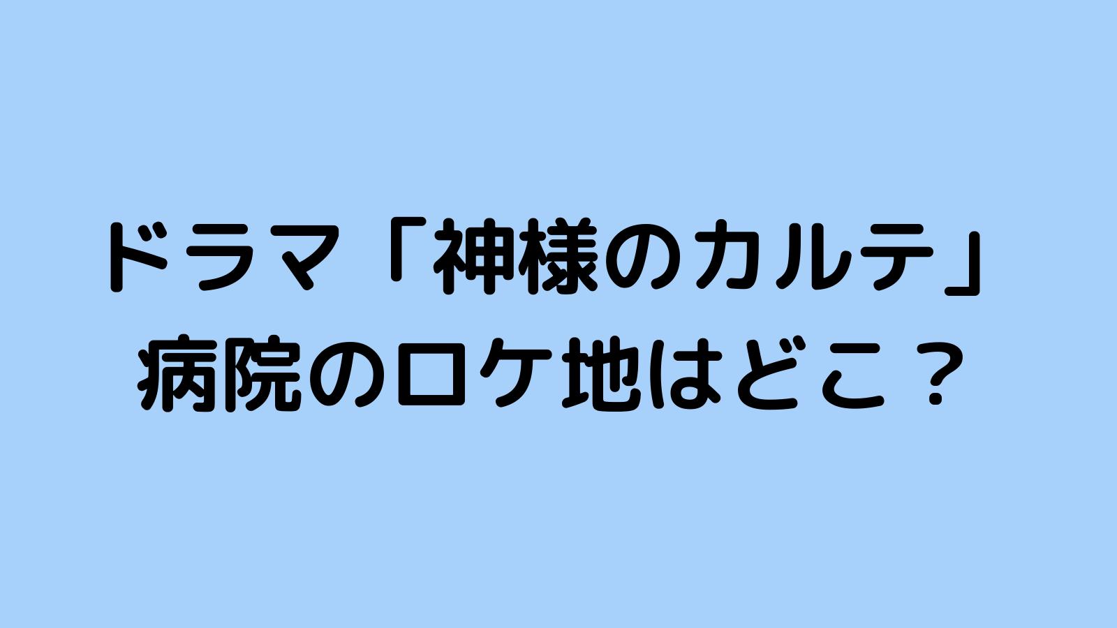 地 なお ちゃん 三 年生 は 小学 ロケ